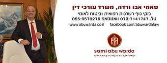 סאמי אבו ורדה עורך דין רשלנות רפואית ותביעות ביטוח לאומי