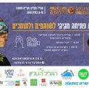 הזמנה לאירוע פתיחה פסטיבל סרטי הרפתקה - צוק מנרה