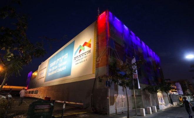 קמפוס העיר של אוניברסיטת חיפה נחנך באירוע חגיגי
